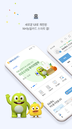 NH농협카드 스마트앱 screenshot 1