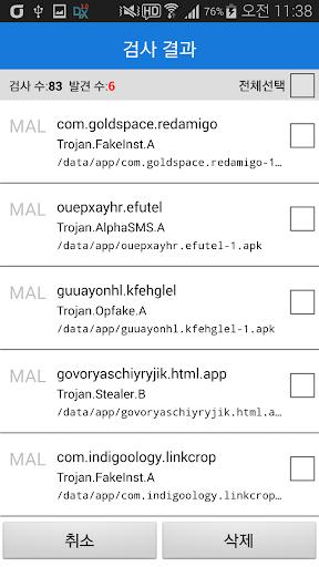 Droid-X III 백신 (기업용) screenshot 3