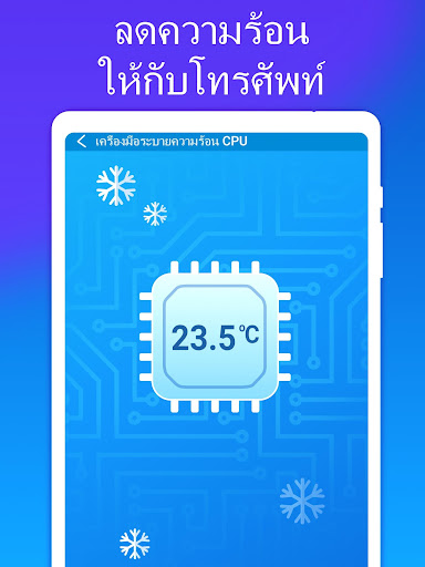 เร่งความเร็วโทรศัพท์ - โปรแกรมล้างข้อมูลขยะ screenshot 13