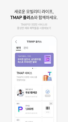 TMAP - 내비게이션 / 지도 screenshot 5
