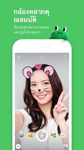 LINE: โทรและส่งข้อความฟรี screenshot 6