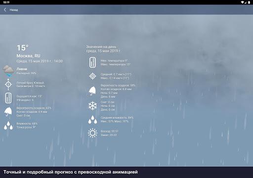 Погода Россия XL ПРО скриншот 12