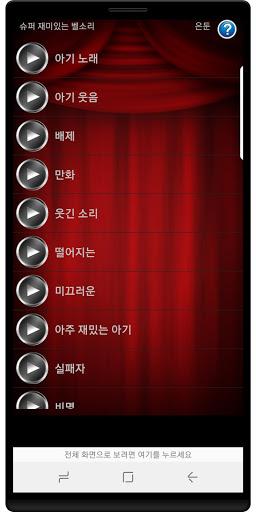 슈퍼 재미있는 벨소리 screenshot 1