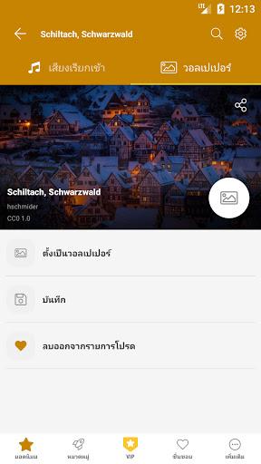 ริงโทน ฟรี Android™ screenshot 12