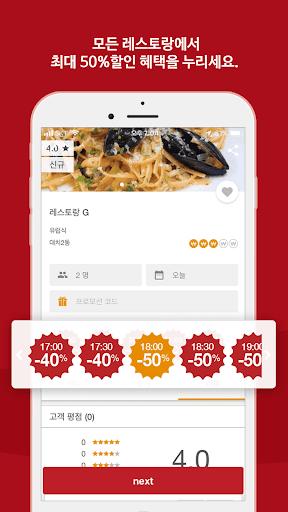 이티고 – 레스토랑 할인 예약 screenshot 2