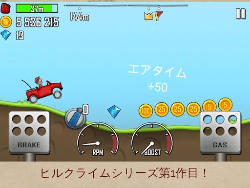 ヒルクライムレース(Hill Climb Racing) screenshot 5