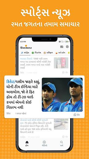 Divya Bhaskar: Gujarati Epaper, Local & Video News screenshot 7