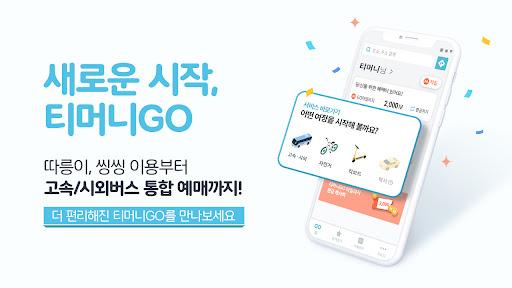 티머니GO – 고속버스, 시외버스, 따릉이, 씽씽 킥보드, 티머니고 screenshot 1