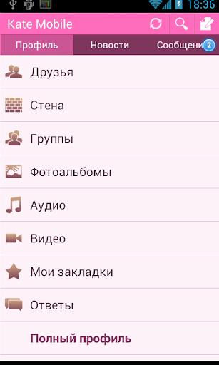 Kate Mobile для ВКонтакте скриншот 4