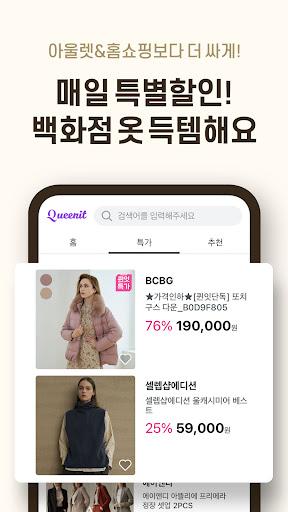 퀸잇 - 세련된 그녀들의 브랜드 쇼핑앱 screenshot 4