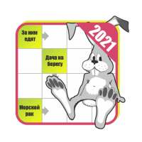 Crosswords - Bunny của tôi on 9Apps