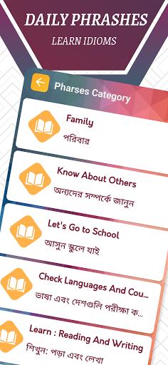 English to Bangla Translator screenshot 11