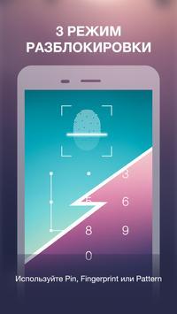 Блокировка Приложений Отпечаток Пальца 2020 скриншот 3