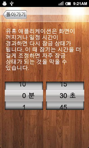 앱 잠금 보호 screenshot 7