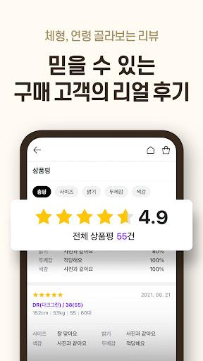 퀸잇 - 세련된 그녀들의 브랜드 쇼핑앱 screenshot 6