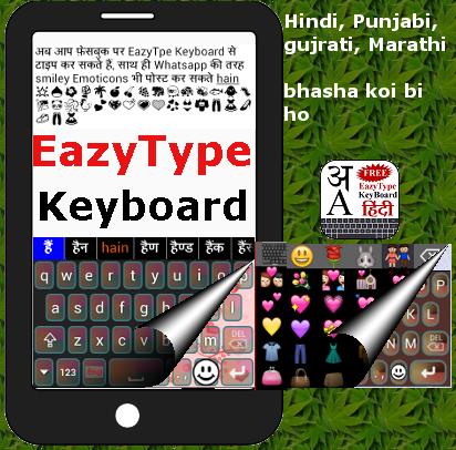 Quick Marathi Keyboard Emoji & Stickers Gifs screenshot 1