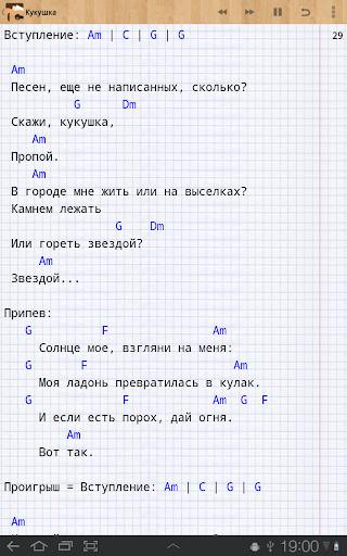 Песни под гитару Rus скриншот 7
