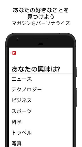 Flipboard screenshot 5