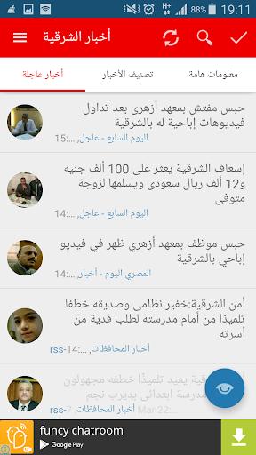 أخبار الشرقية screenshot 1