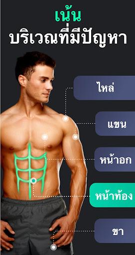 แอปลดน้ำหนักสำหรับผู้ชาย - ลดน้ำหนักใน 30 วัน screenshot 5