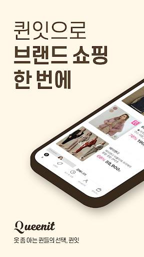 퀸잇 - 세련된 그녀들의 브랜드 쇼핑앱 screenshot 1