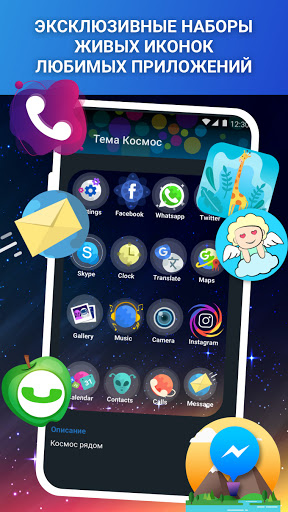 Лончер Живые Иконки для Андроид скриншот 4