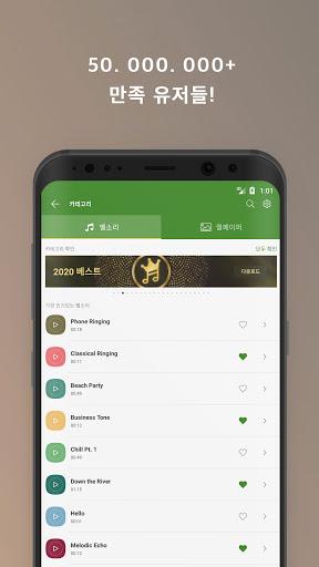 무료 벨소리 Android™ 전용 screenshot 1
