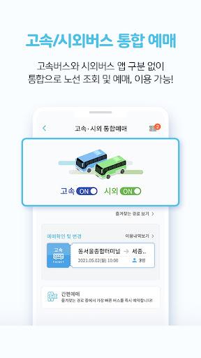 티머니GO – 고속버스, 시외버스, 따릉이, 씽씽 킥보드, 티머니고 screenshot 2