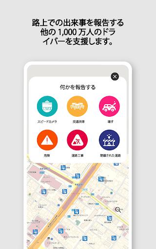 無料のGPS地図(オフライン地図アプリ):ナビゲーション、道順、交通、交通渋滞情報 screenshot 19