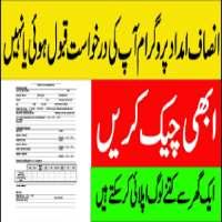 Free Guide for Insaf Imdad Programe Ehsas Program on 9Apps