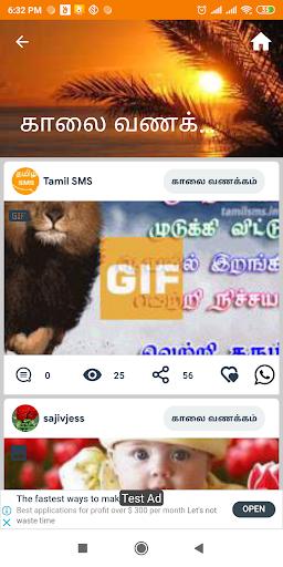 Tamil SMS 2 تصوير الشاشة