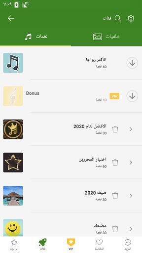 نغمات جوال للأندرويد 8 تصوير الشاشة