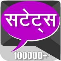 हिंदी सटेट्स - Hindi Status on 9Apps