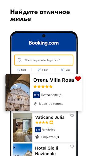 Booking.com бронь отелей скриншот 1