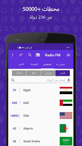 راديو FM 1 تصوير الشاشة