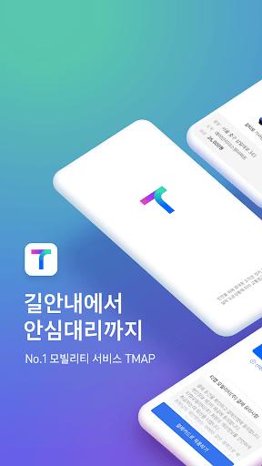 TMAP - 내비게이션 / 지도 screenshot 1