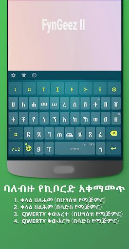 Amharic keyboard FynGeez - Ethiopia - fyn ግዕዝ 2 screenshot 1