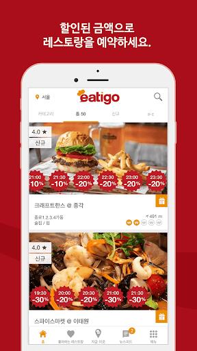 이티고 – 레스토랑 할인 예약 screenshot 1