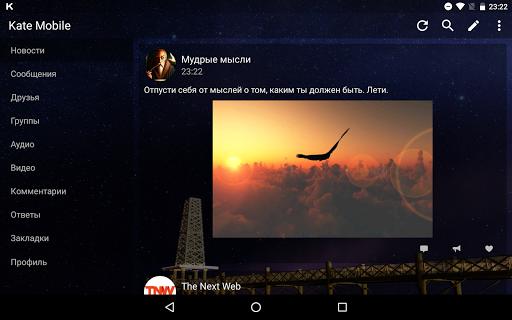 Kate Mobile для ВКонтакте скриншот 8