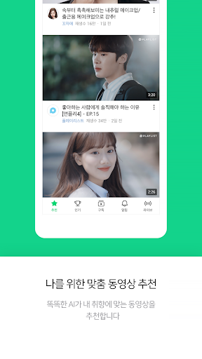 Naver TV स्क्रीनशॉट 1