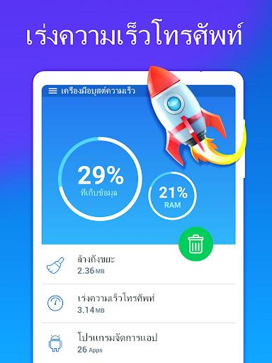 เร่งความเร็วโทรศัพท์ - โปรแกรมล้างข้อมูลขยะ screenshot 8