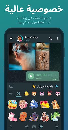 Telegram 4 تصوير الشاشة
