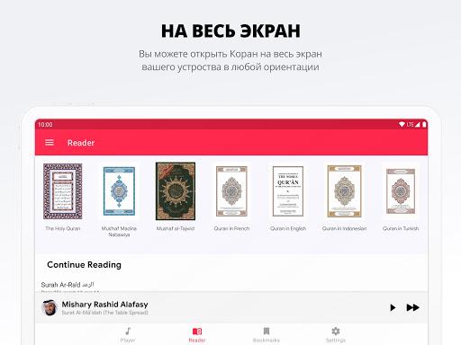 Коран - Quran Pro скриншот 12