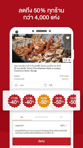 eatigo – จองร้านอาหารพร้อมส่วนลด screenshot 2