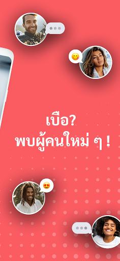 JAUMO Dating - แอพหาคู่ จับคู่แชทและจีบคนโสด screenshot 3
