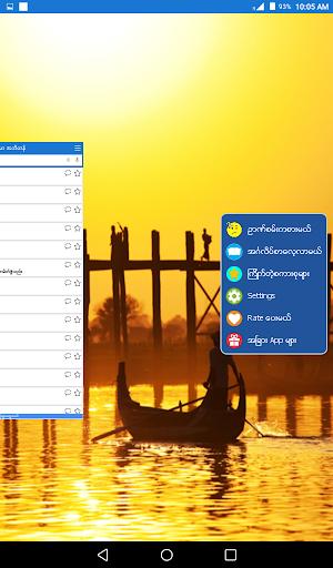English-Myanmar Dictionary screenshot 11