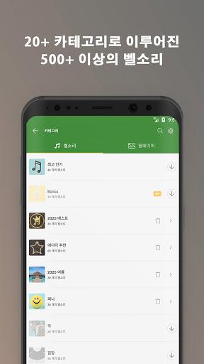 무료 벨소리 Android™ 전용 screenshot 2