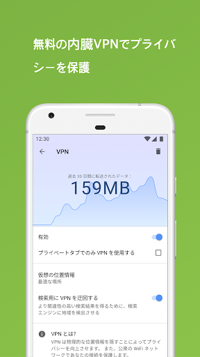 無料 VPN を備えた Opera ブラウザ screenshot 1