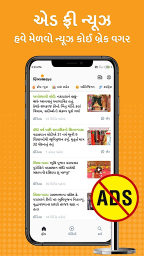 Divya Bhaskar: Gujarati Epaper, Local & Video News screenshot 1