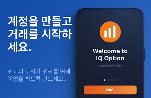 IQ Option 중개사: 온라인 거래 screenshot 5